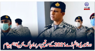 Important message of the Chief of Naval Staff on the occasion of World Maritime Day 2021