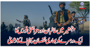In Panjshir, the Taliban and the resistance force claim to have inflicted heavy losses on each other
