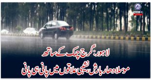 Lahore: Heavy rain with thunder and lightning, water in low lying areas