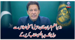 PM Imran Khan to address general assembly session on video link