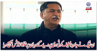 PML-N sent show cause notice to Javed Latif on his statement made on TV