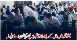 Pakhtunkhwa decides to probe record-breaking student scores