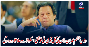 Prime Minister Imran Khan will meet the National T20 Squad tomorrow
