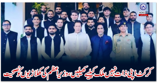 Prime Minister advises players not to play cricket for their own country