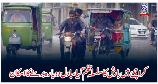 Rainfall in Karachi has stopped, clouds are likely to rain again