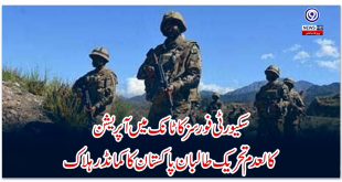 Security forces operation in Tank, commander of banned Tehreek-e-Taliban Pakistan killed
