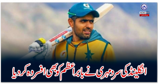 The cold snap of England also depressed Babar Azam