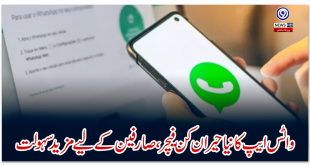 WhatsApps-amazing-new-feature-more-convenience-for-users