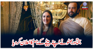 Bakhtawar Bhutto announced the name of his son
