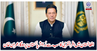 Chaos in Afghanistan will affect Pakistan more than Kasab: Imran Khan