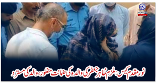 Noor Muqadam case: Accused Zahir Jaffer's mother's bail granted, father's rejected