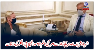 US Secretary of State Angela P. Egler meets Shahbaz Sharif and Maryam Nawaz to discuss situation in the region